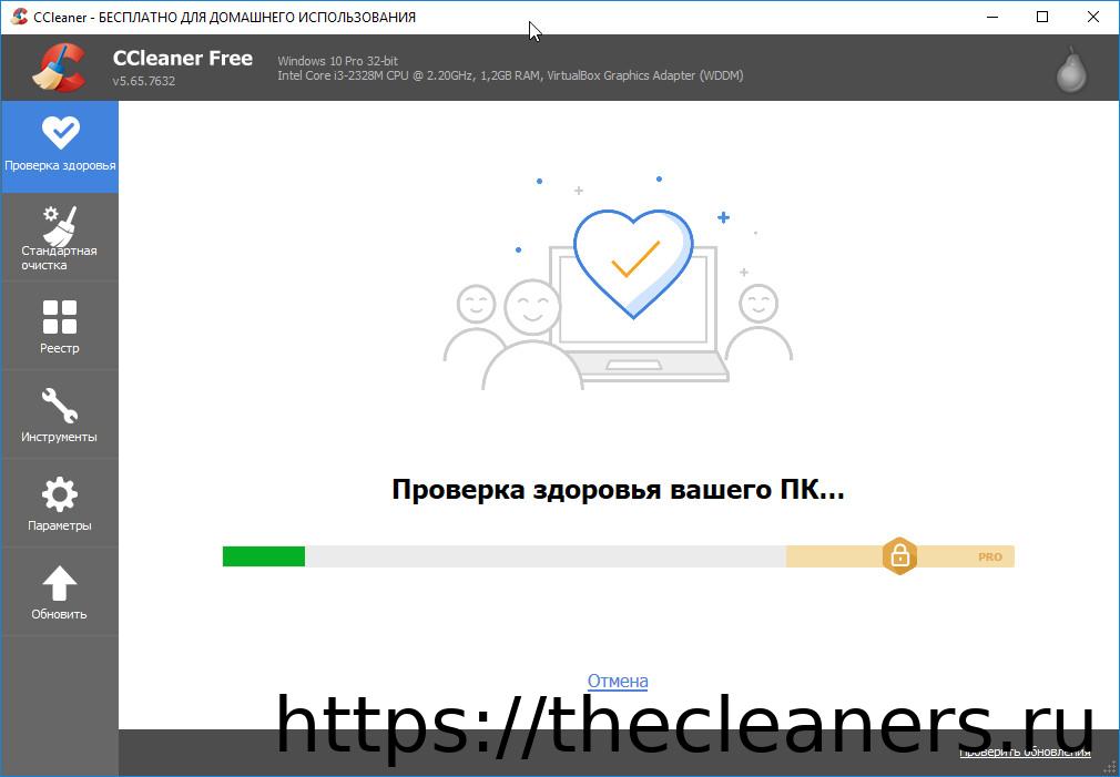 Как работает CCleaner — оптимизация, чистка реестра и диска