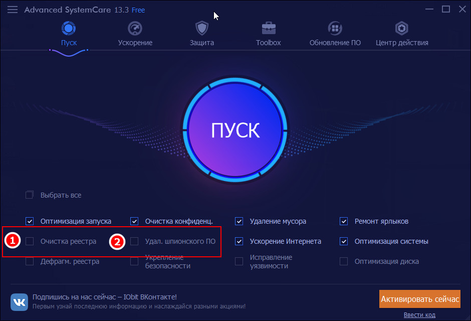 как настроить advanced systemcare