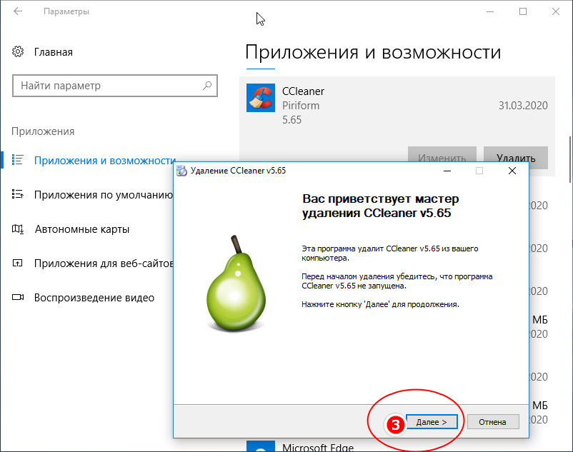 как удалить ccleaner с Windows