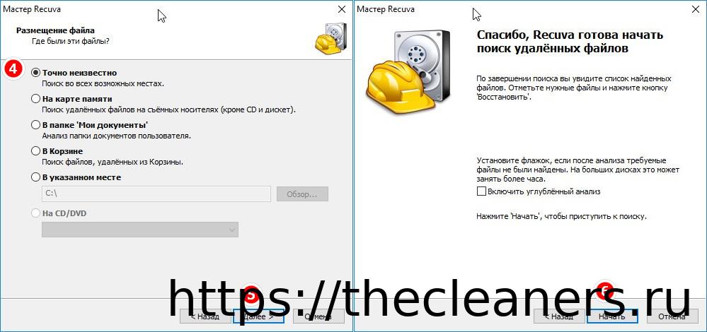 Как восстановить удаленные в CCleaner файлы